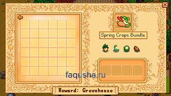 Предметы из набора 'Spring Crops Bundle' к коллекции 'Pantry' в Stardew Valley