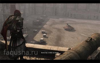 Прохождение танка со 100% синхронизацией в Assassin's Creed: Brotherhood