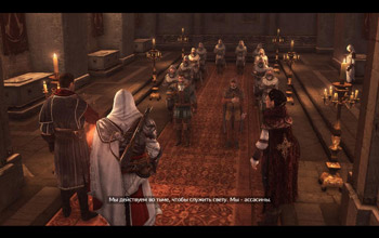 Собрание Ордена Ассасинов в Assassin's Creed: Brotherhood