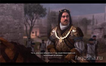 Не дать себя обнаружить солдатам барона де Валуа в задании 'Французский поцелуй' в Assassin's Creed: Brotherhood