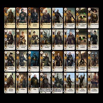 Коллекция карт для гвинта из фракции 'Нильфгаард' в The Witcher 3: Дикая Охота
