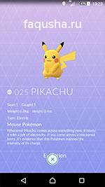 Простой способ поймать и получить Пикачу в Pokemon Go