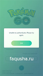 Исправление ошибки входа 'Unable to authentication' в Pokemon Go