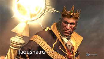 Победа над Джорджем Вашингтоном в дополнении 'Tyranny of King Washington' в Assassin's Creed 3