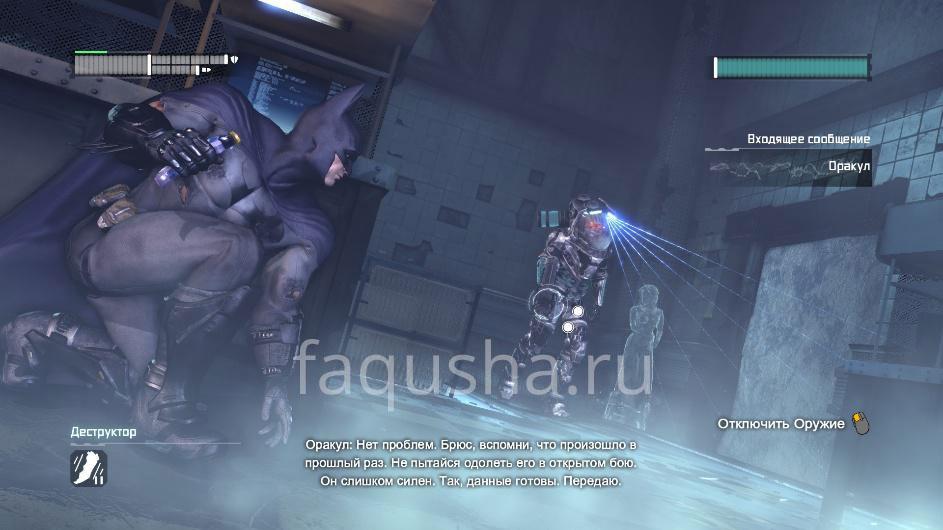 Как Победить Фриза В Игре Batman Arkham City