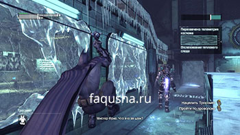 Скрытная атака Мистера Фриза прыжком с тросомета в Batman: Arkham City