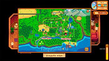 Stardew Valley: дом Марни и Льюиса на карте Пелик Тауна