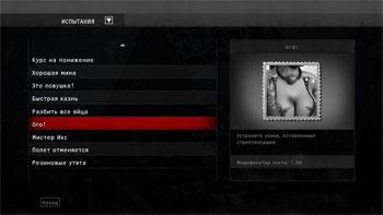Испытания в Hitman: Sniper Challenge