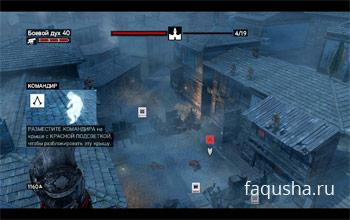 Оборона базы ассасинов в Assassin's Creed: Revelation