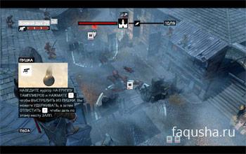 Оборона башни ассасинов в Assassin's Creed: Revelation