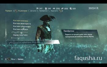 Одежда, доспехи, костюмы и наряды в Assassin's Creed 4: Black Flag