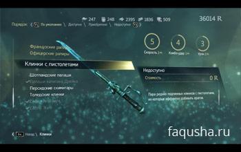 Наборы клинков и холодного оружия в Assassin's Creed 4: Black Flag