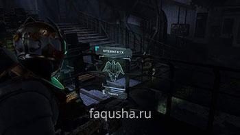 Артефакты КССК (S.C.A.F. Artifact) в Dead Space 3