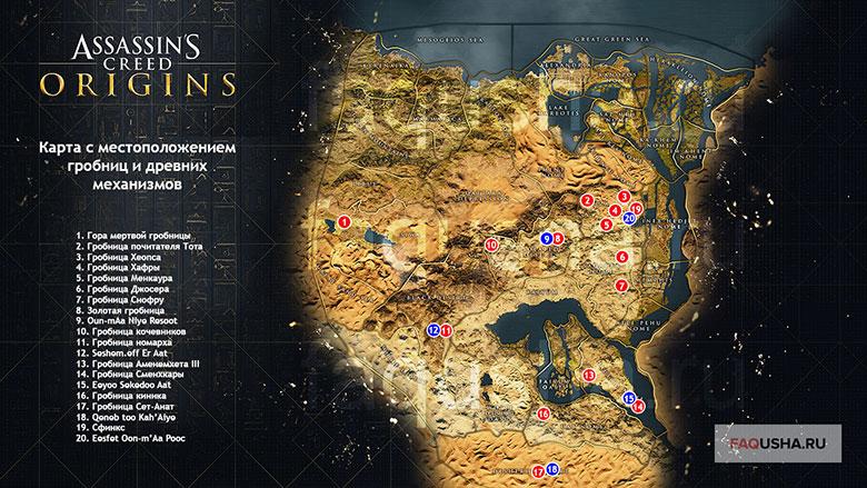 Карта с расположением всех гробниц и древних механизмов в Assassin's Creed Origins (AC Origins)