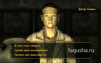 Имплантаты в клинике доктора Усанаги в Fallout: New Vegas