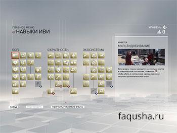 Полная прокачка навыков в Assassin's Creed: Syndicate
