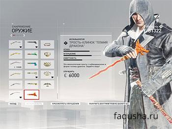 Кукри, трости-клинки, кастеты, огнестрельное оружие, пистолеты и револьверы в Assassin's Creed: Syndicate