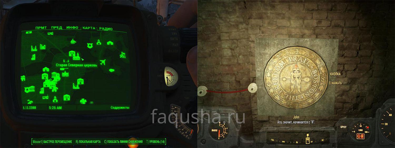как войти в подземку в fallout 4