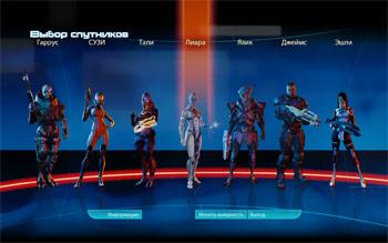 Выбор спутников в Mass Effect 3