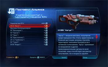 Добавление оружия через программу «ME3 Coalesced Utility» в Mass Effect 3
