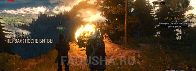 Начало прохождения задания 'Пейзаж после битвы' в 'Ведьмаке 3'