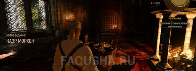Начало прохождения задания 'Каэр Морхен' в 'Ведьмаке 3'