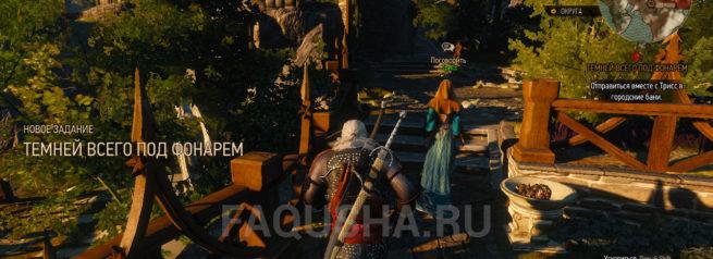 Начало прохождения задания 'Темней всего под фонарем' в 'Ведьмаке 3'